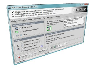 UVScreenCamera 4.5